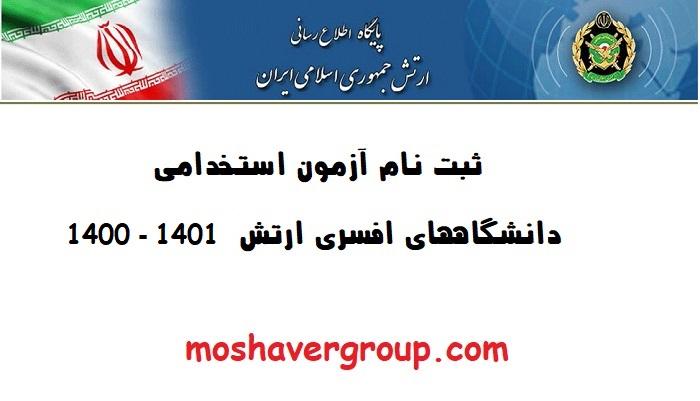 ثبت نام دانشگاه افسری ارتش 1400 – 1401