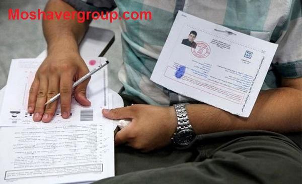 دریافت کارت ورود به جلسه آزمون کارشناسان رسمی