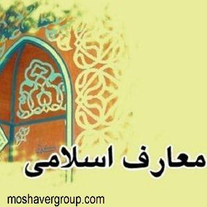 معارف اسلامی
