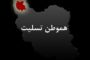 اسامی فوت شدگان زلزله آذربایجان شرقی در میانه