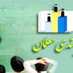رتبه بندی معلمان | خبر خوش برای معلمان