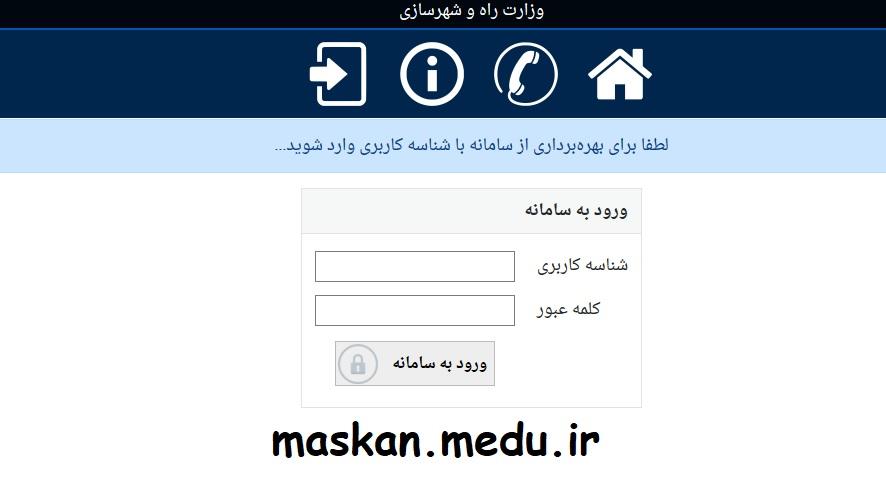 سامانه ثبت نام مسکن فرهنگیان maskan.medu.ir