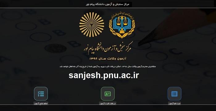 کارت ورود به جلسه آزمون وکالت وکلای مرکز قوه قضاییه sanjesh.pnu.ac.ir