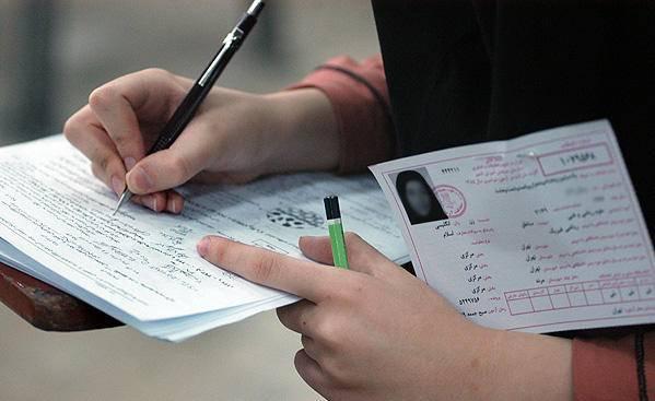مشاهده دریافت و پرینت کارت ورود به جلسه آزمون فراگیر ارشد پیام نور 98