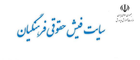 دریافت و مشاهده فیش حقوق فرهنگیان بازنشسته اردیبهشت 1400 / سایت فیش حقوق فرهنگیان بازنشسته
