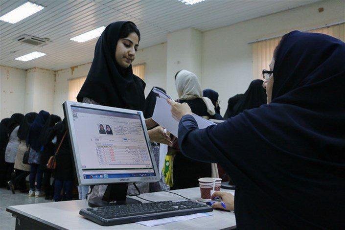 ثبت درخواست نقل و انتقالات دانشگاه آزاد | monada.iau.ir