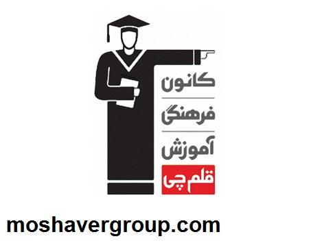 بورسیه کانون فرهنگی آموزش قلمچی