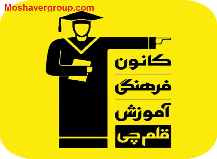 دانلود آزمون غیرحضوری قلمچی 3 بهمن 99 + پاسخنامه تشریحی