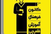 دانلود آزمون غیرحضوری قلمچی 11 بهمن 98 + پاسخنامه تشریحی