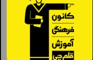دانلود سوالات آزمون قلم چی 3 بهمن 99 + پاسخنامه تشریحی