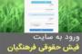 دریافت و مشاهده فیش حقوق فرهنگیان بازنشسته فروردین 99 / سایت فیش حقوق فرهنگیان بازنشسته