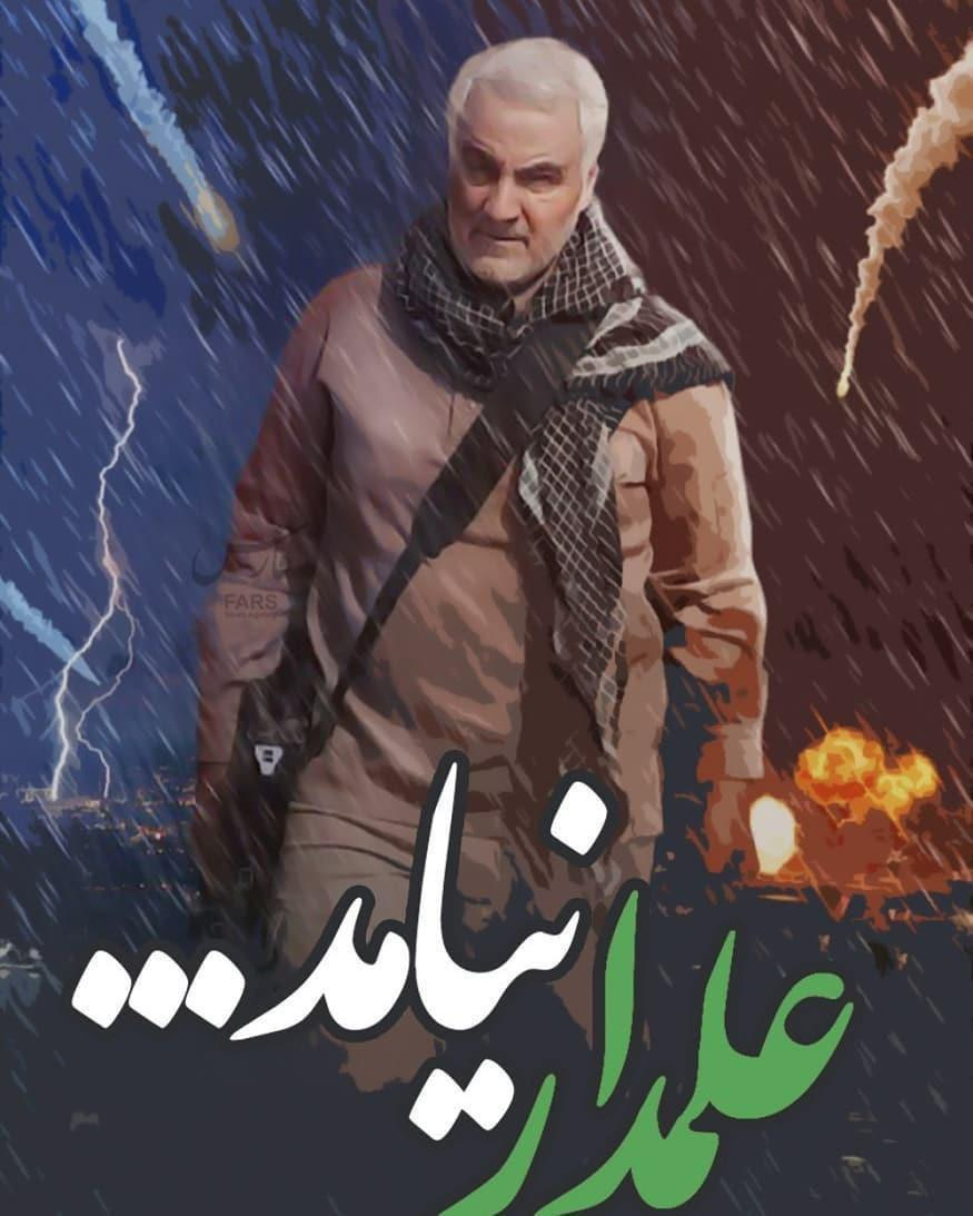 عکس های پروفایل شهادت سردار سلیمانی