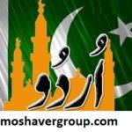 رتبه قبولی کنکور کارشناسی ارشد زبان و ادبیات اردو 98