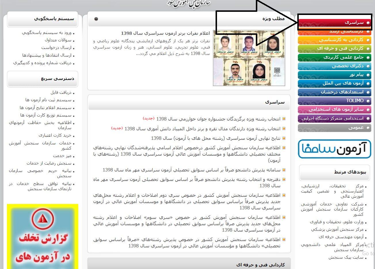 دانلود دفترچه ثبت نام تکمیل ظرفیت دانشگاه فرهنگیان بهمن 98 کنکور سراسری 98