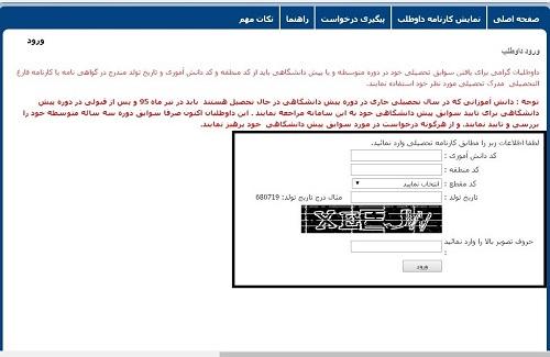 راهنمای تصویری دریافت کد سوابق تحصیلی دیپلم و پیش دانشگاهی