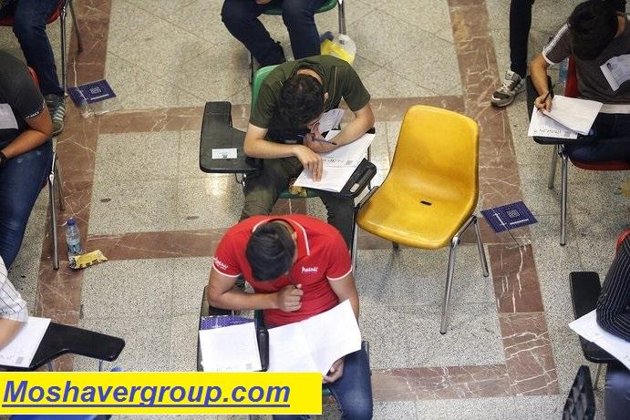 شرایط ثبت نام داوطلبان غیرایرانی در کنکور سراسری