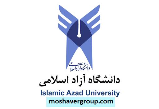 ثبت نام کاردانی دانشگاه آزاد