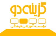 دانلود سوالات آزمون 22 اسفند 99 گزینه دو + پاسخنامه تشریحی