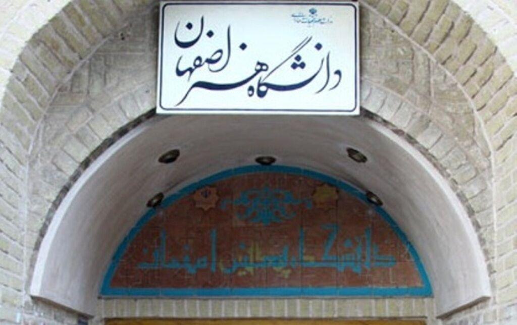شرایط و نحوه ثبت نام بدون آزمون دانشگاه هنر اصفهان سال 99