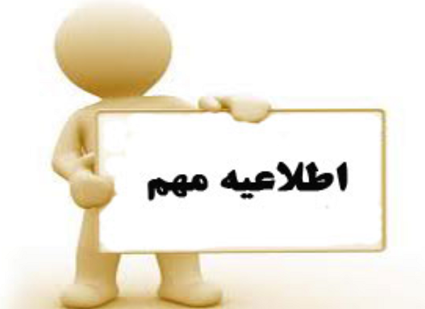 لغو آزمون استخدامی آموزش یاران سوادآموزی + زمان بعدی برگزاری آزمون استخدامی آموزش یاران سوادآموزی