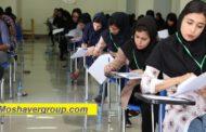 آمار نهایی تعداد ثبت نام کنندگان آزمون ارشد وزارت بهداشت ۱۴۰۰