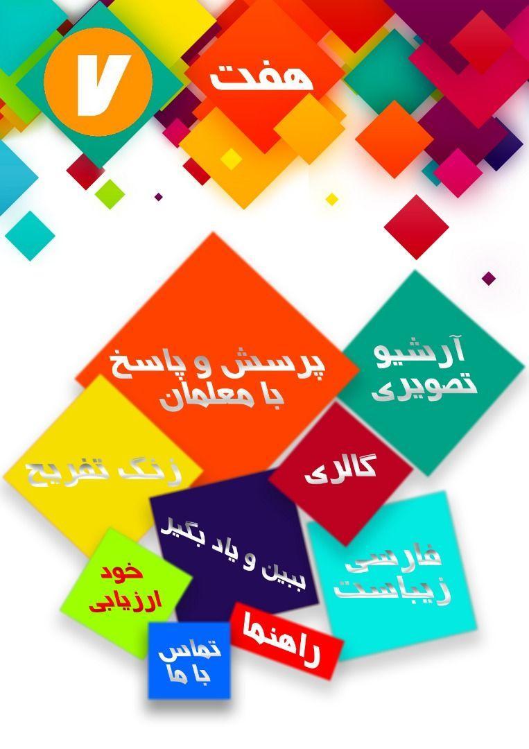 دانلود مستقیم نرم افزار هفت ؛ کلاس های آموزشی مجازی و تصویری دانش آموزان