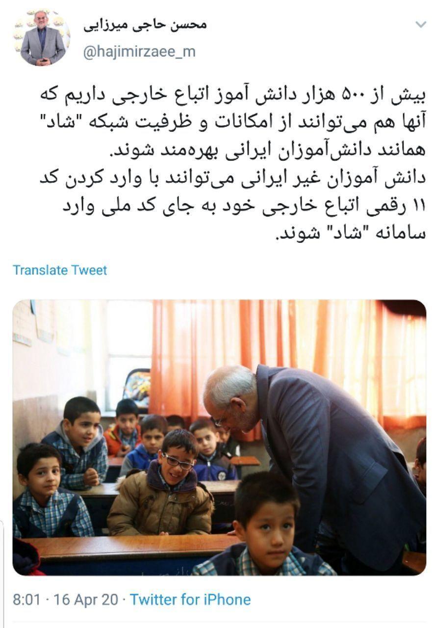 لینک دانلود شبکه شاد برای دانش آموزان غیر ایرانی