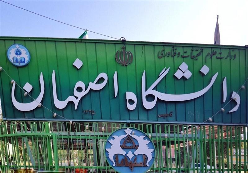 شرایط و نحوه ثبت نام دکتری بدون آزمون دانشگاه اصفهان 99 - 1400