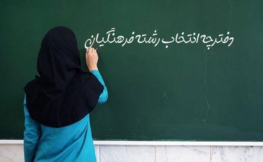 اعلام زمان و مکان مصاحبه مرحله تکمیل ظرفیت دانشگاه فرهنگیان و تربیت دبیر شهید رجایی 98