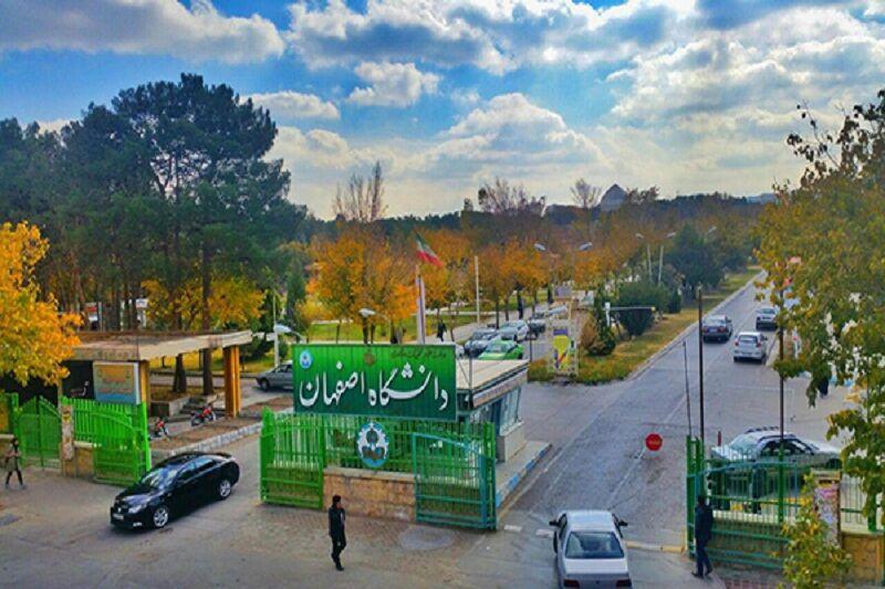 شرایط و نحوه ثبت نام دکتری بدون آزمون دانشگاه اصفهان  99 - 1400 ؛  زمان و مدارک ثبت نام