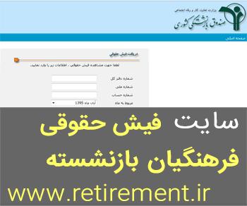 دریافت و پرینت فیش حقوق فرهنگیان بازنشسته اردیبهشت 99 / سایت فیش حقوق فرهنگیان بازنشسته