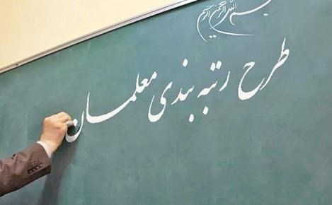 پرینت و دریافت حکم کارگزینی رتبه بندی معلمان خرداد 99