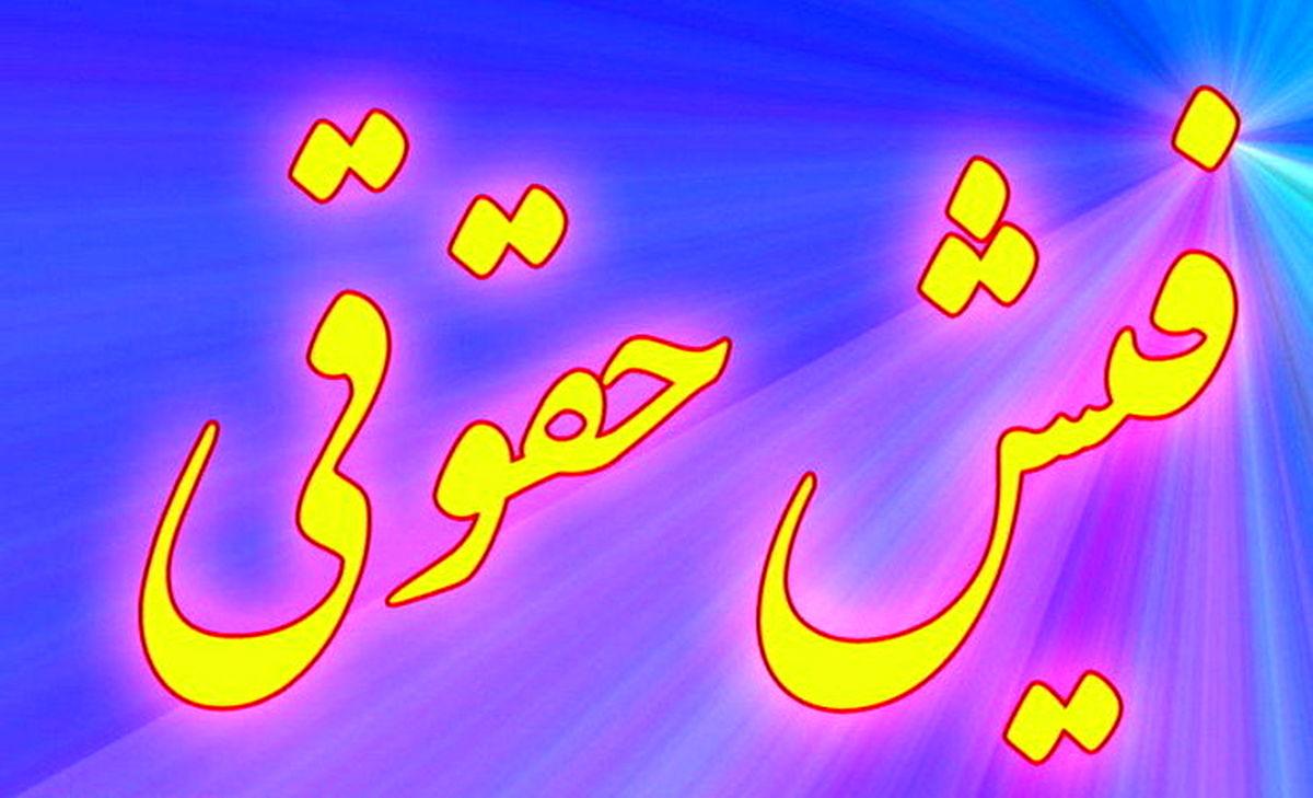 پرینت و مشاهده حکم رتبه بندی معلمان خرداد 99