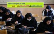 نحوه برگزاری امتحانات خرداد ۱۴۰۰ | تمامی مقاطع
