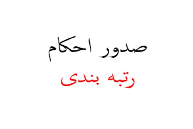 بخشنامه صدور احکام رتبه بندی معلمان خرداد 99