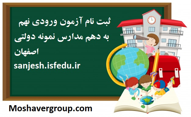 راهنمای ثبت نام آزمون ورودی مدارس نمونه دولتی اصفهان sanjesh.isfedu.ir