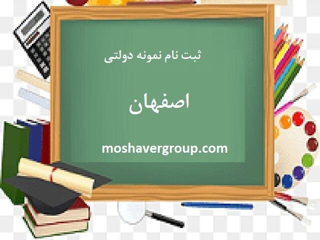 ثبت نام آزمون مدارس نمونه دولتی اصفهان