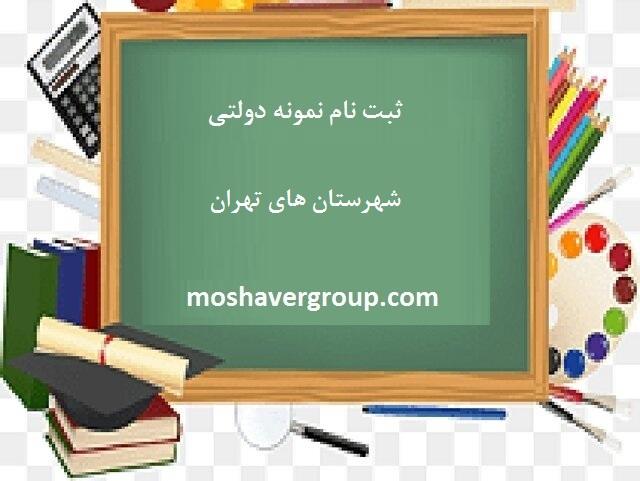 ثبت نام مدارس نمونه دولتی شهرستان های تهران