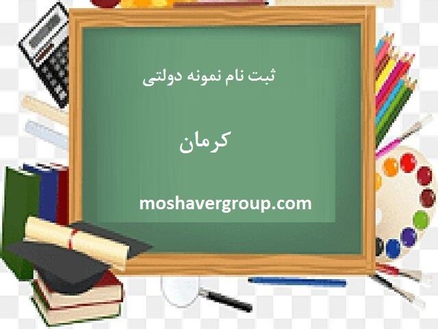 ثبت نام آزمون ورودی مدارس نمونه دولتی کرمان