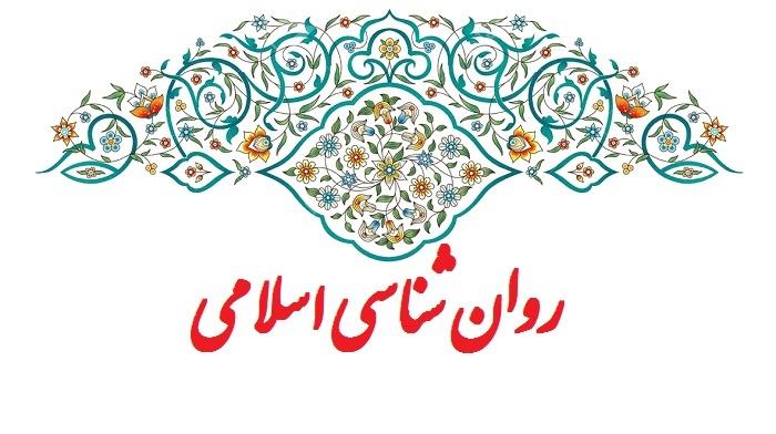 رشته جدید کارشناسی ارشد روانشناسی اسلامی