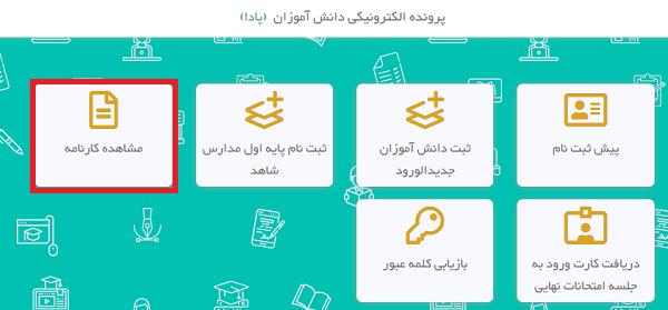 راهنمای ورود به سایت اعلام نتایج امتحانات نهایی پادا