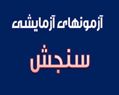 دانلود سوالات و پاسخنامه آزمون غیرحضوری سنجش 30 خرداد 99