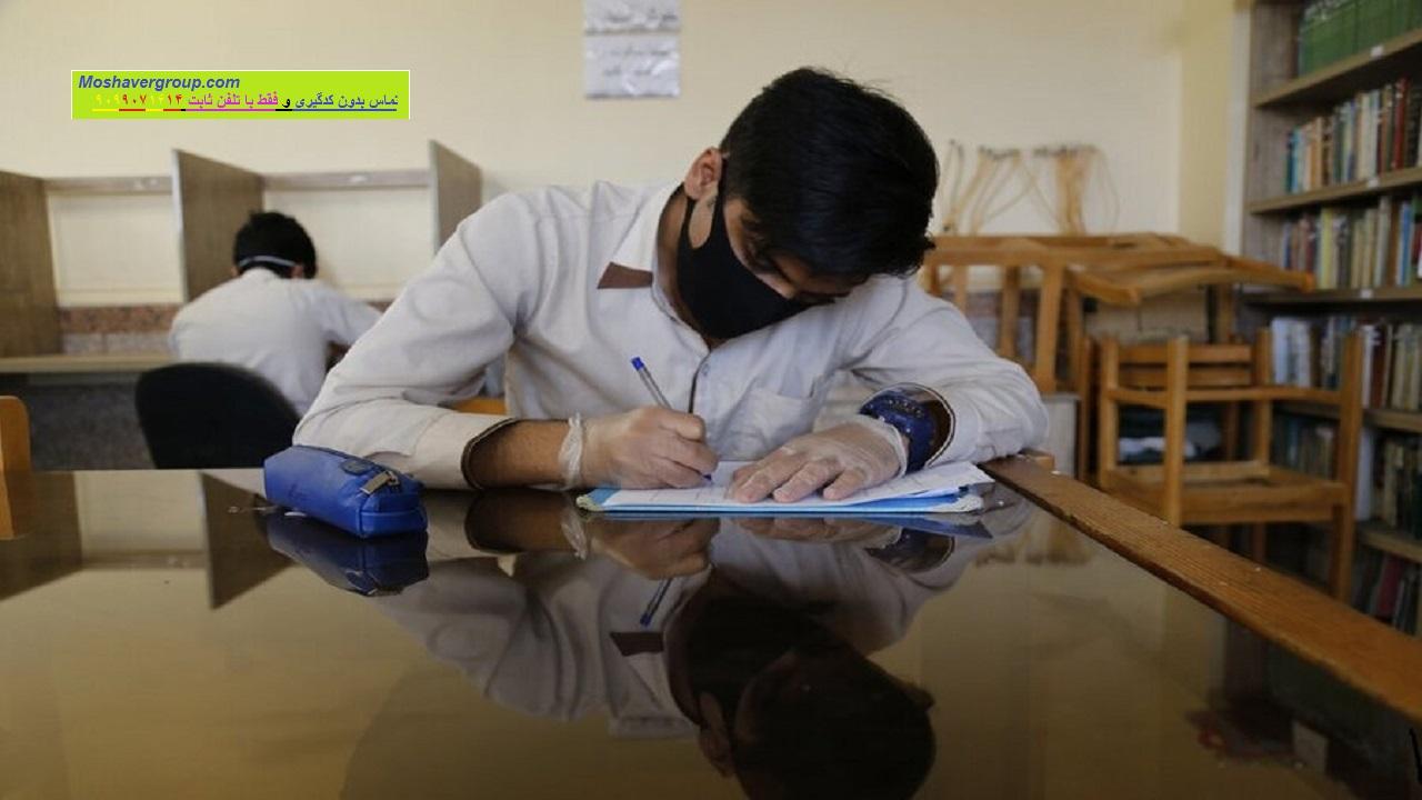 دانلود رایگان سوالات آزمون حضوری گزینه دو 30 خرداد 99 + پاسخنامه تشریحی