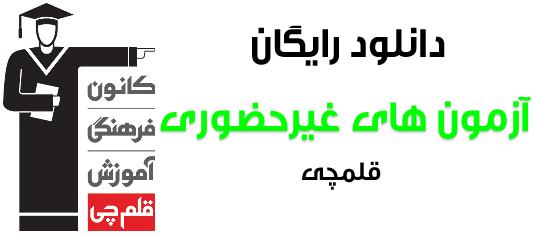 سوالات و پاسخنامه آزمون قلم چی کانون 30 خرداد 99