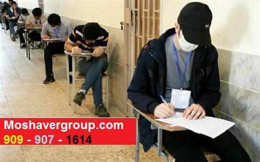 حداقل شرط معدل قبولی دانشگاه فرهنگیان و تربیت معلم کنکور 99 اعلام شد