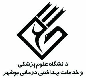 معرفی دانشگاه علوم پزشکی بوشهر آدرس دانشکده و سایت و شماره تلفن