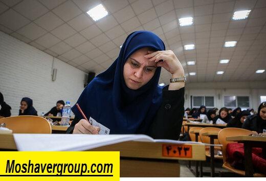 تکلیف زمان برگزاری کنکورهای سراسری ۹۹ دانشگاه ها و موسسات آموزش عالی مشخص شد