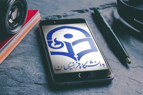 شرایط و ضوابط پذیرش دانشجو در دانشگاه فرهنگیان