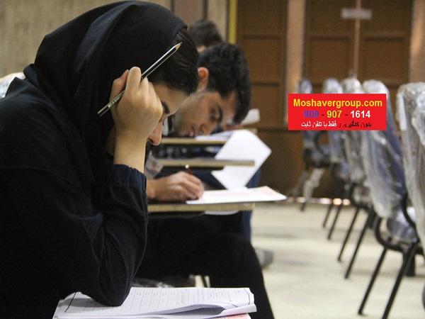شرایط عمومی و اختصاصی ثبت نام دانشگاه فرهنگیان ١٣٩٩_١۴٠٠