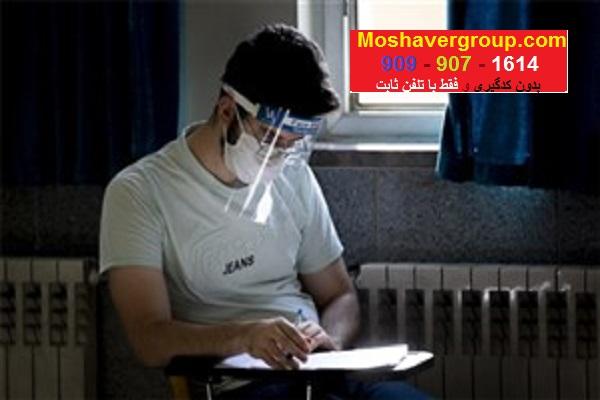 دانلود سوالات و پاسخنامه آزمون گاج 14 شهریور آمادگی کنکور 1400